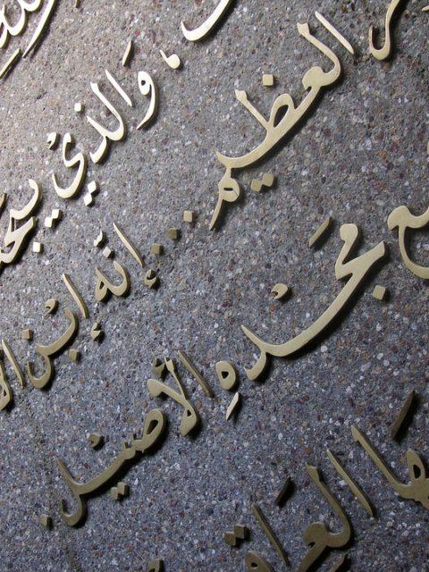 Corsi di arabo a Fez presso l'Abjadiyya Institute